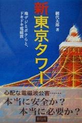 新東京タワー ~地デジとボクらと、ドキドキ電磁波